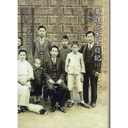 黃旺成先生日記(二十)一九三四年(精裝)