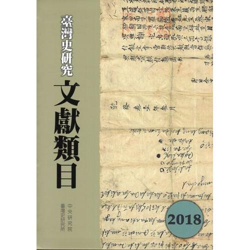 臺灣史研究文獻類目2018年度