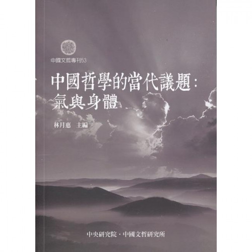 中國哲學的當代議題:氣與身體