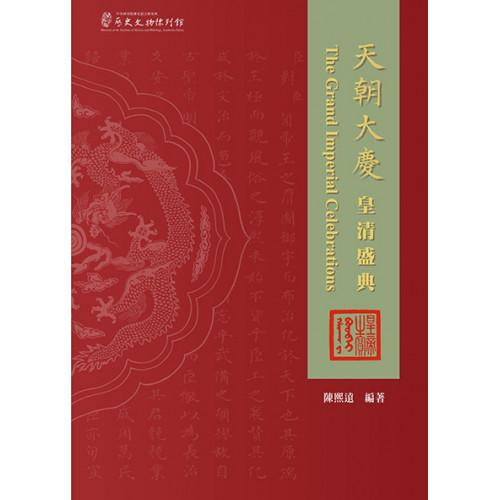天朝大慶:皇清盛典