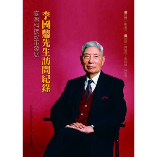 李國鼎先生訪問紀錄—臺灣科技政策發展