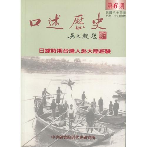 口述歷史第6期(日據時期台灣人赴大陸經驗專號之二)