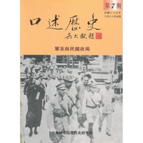 口述歷史第7期(地方軍系與民國政局)