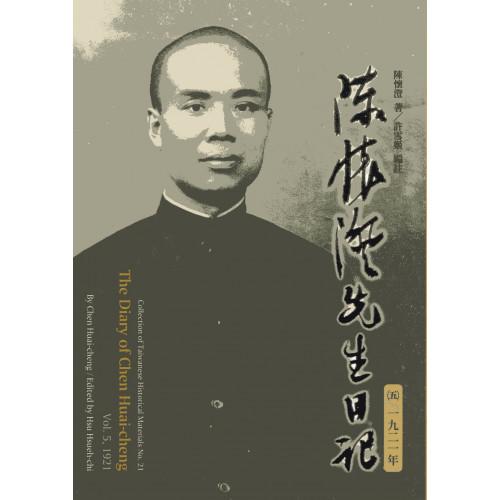 陳懷澄先生日記(五)一九二一年(精裝)