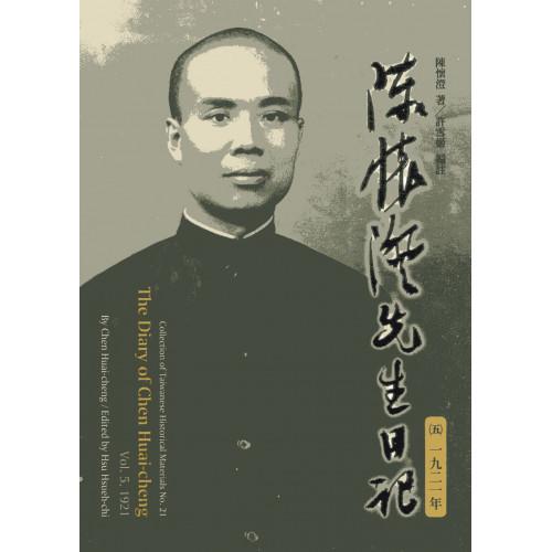 陳懷澄先生日記(五)一九二一年(平裝)