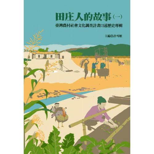 田庄人的故事(一)臺灣農村社會文化調查計畫口述歷史專輯