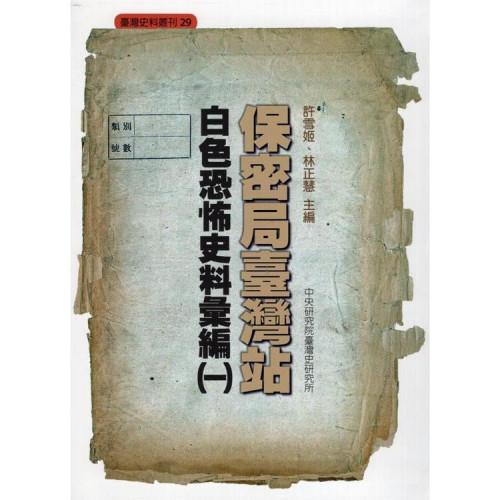 保密局臺灣站白色恐怖史料彙編(一)