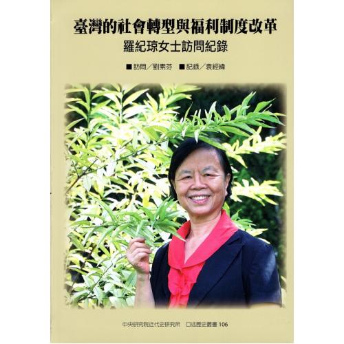 臺灣的社會轉型與福利制度改革──羅紀琼女士訪問紀錄