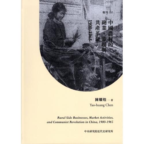 中國農村的副業、市場與共產革命,1900-1965