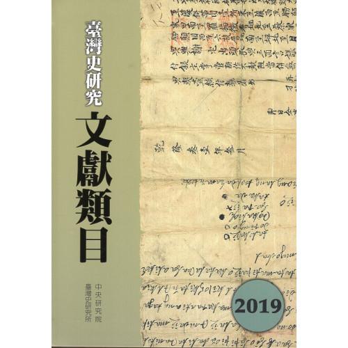 臺灣史研究文獻類目2019年度