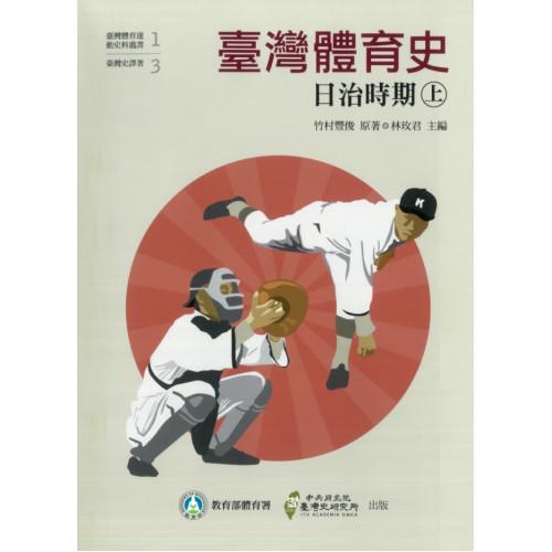 臺灣體育史:日治時期(上、下冊不分售)