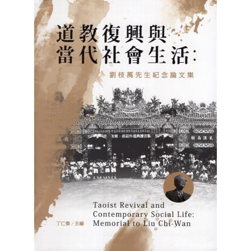 道教復興與當代社會生活:劉枝萬先生紀念論文集