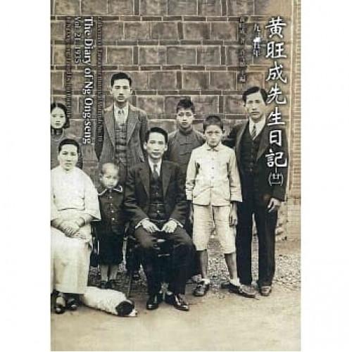 黃旺成先生日記(二十一)一九三五年(精裝)