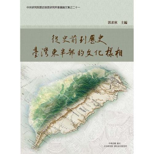從史前到歷史:臺灣東半部的文化樣相