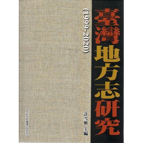 臺灣地方志研究(1999-2020)