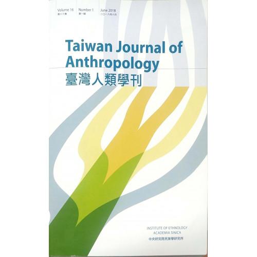 台灣人類學刊 Taiwan Journal of Anthropology 16卷1期(平)
