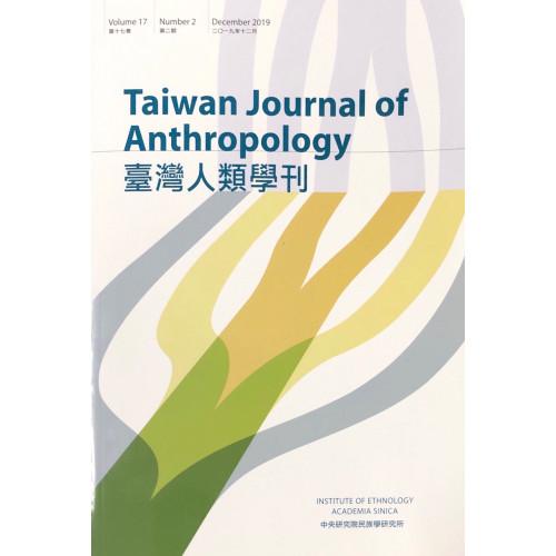 台灣人類學刊 Taiwan Journal of Anthropology 17卷2期(平)