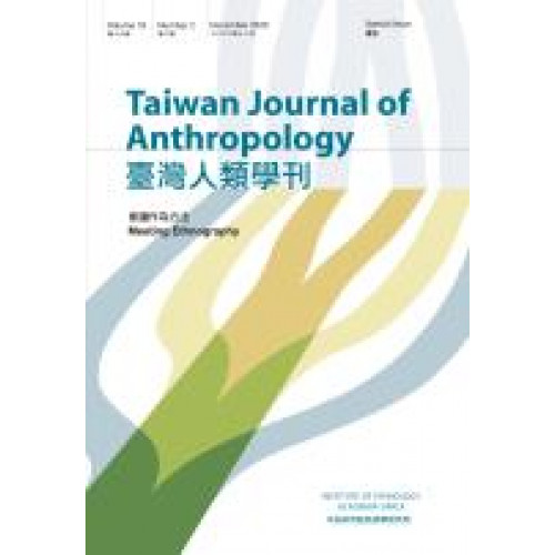 台灣人類學刊 Taiwan Journal of Anthropology 18卷2期(平)