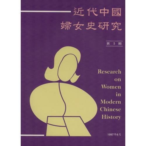 近代中國婦女史研究 第05期 1997.08