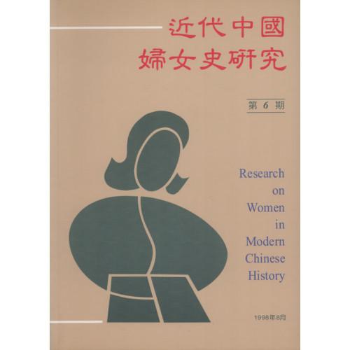 近代中國婦女史研究 第06期 1998.08