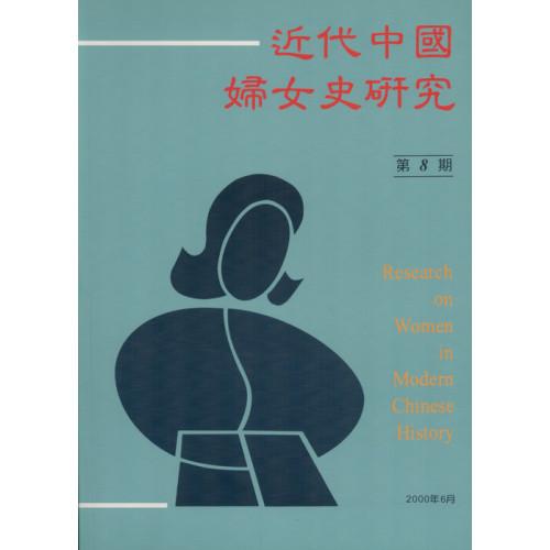 近代中國婦女史研究 第08期 2000.06