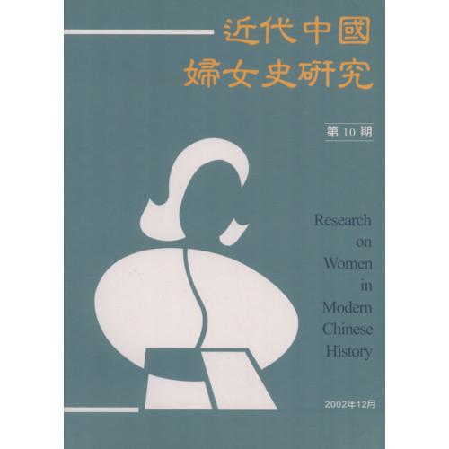 近代中國婦女史研究 第10期 2002.12
