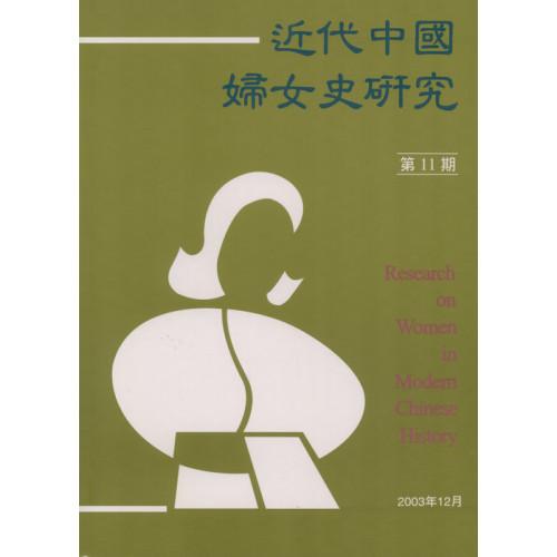 近代中國婦女史研究 第11期 2003.12