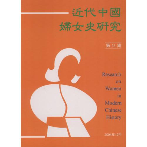 近代中國婦女史研究 第12期 2004.12