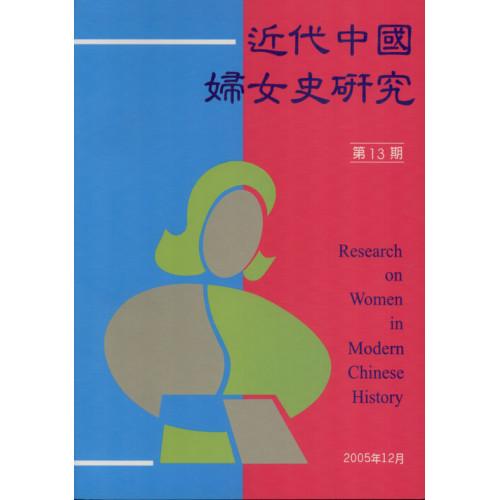 近代中國婦女史研究 第13期 2005.12