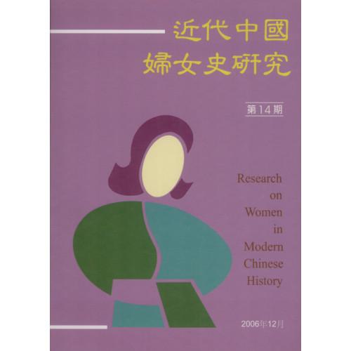 近代中國婦女史研究 第14期 2006.12