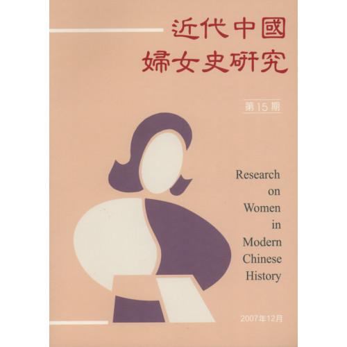 近代中國婦女史研究 第15期 2007.12