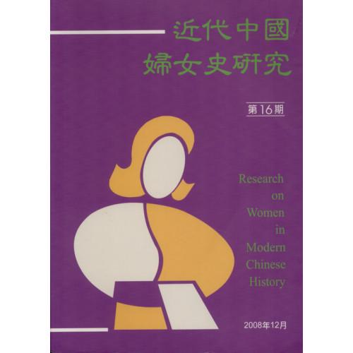 近代中國婦女史研究 第16期 2008.12