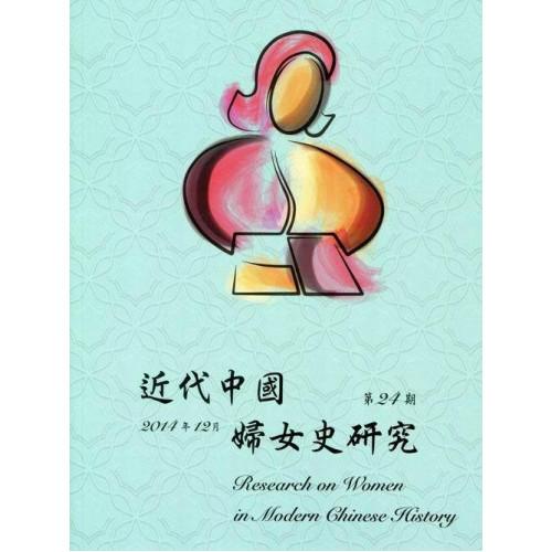 近代中國婦女史研究 第24期 2014.12 (平)