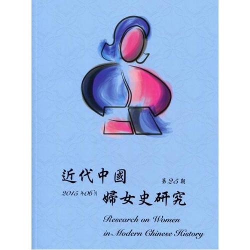 近代中國婦女史研究 第25期 2015.06 (平)
