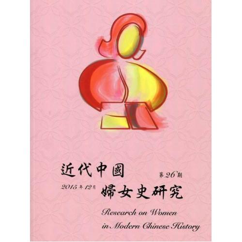 近代中國婦女史研究 第26期 2015.12 (平)