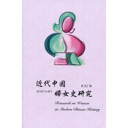 近代中國婦女史研究 第27期 2016.06 (平)