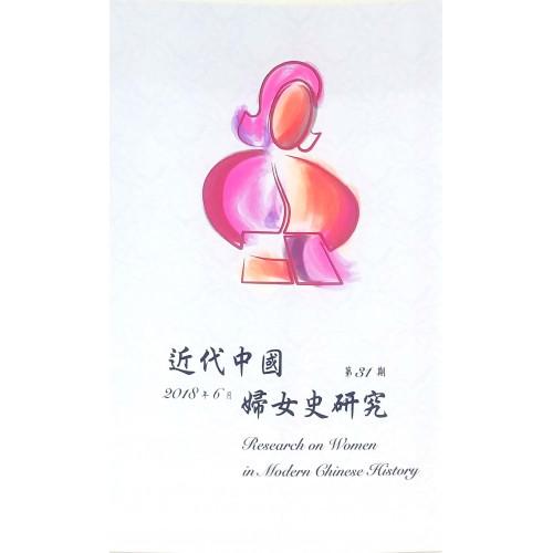 近代中國婦女史研究 第31期 2018.06 (平)