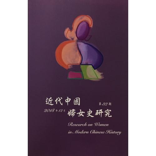 近代中國婦女史研究 第32期 2018.12 (平)