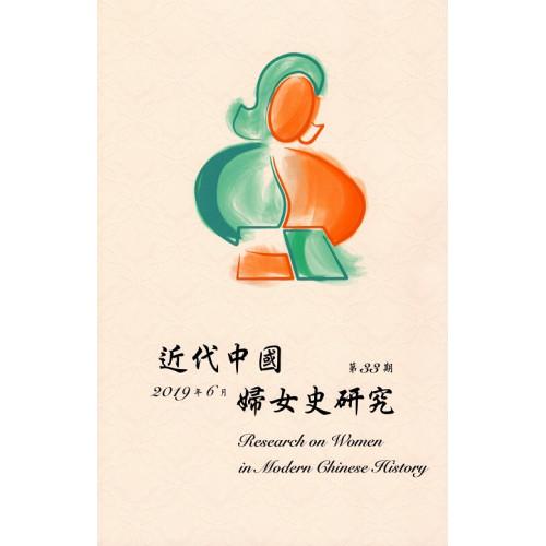 近代中國婦女史研究 第33&34期 2019 (平)
