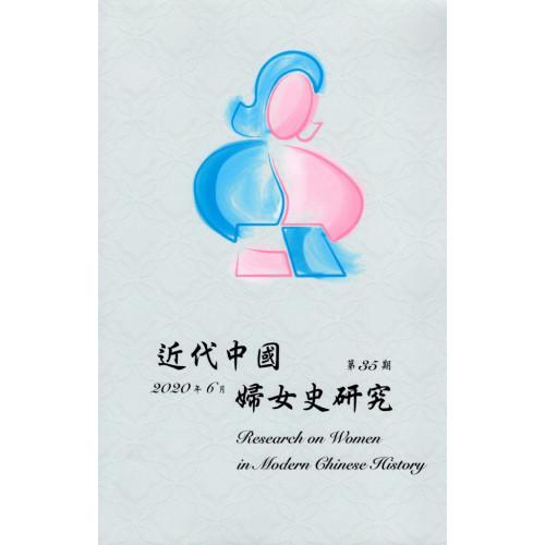 近代中國婦女史研究 第35期 2020 (平)