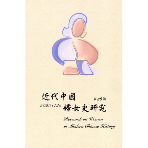 近代中國婦女史研究 第36期 2020 (平)