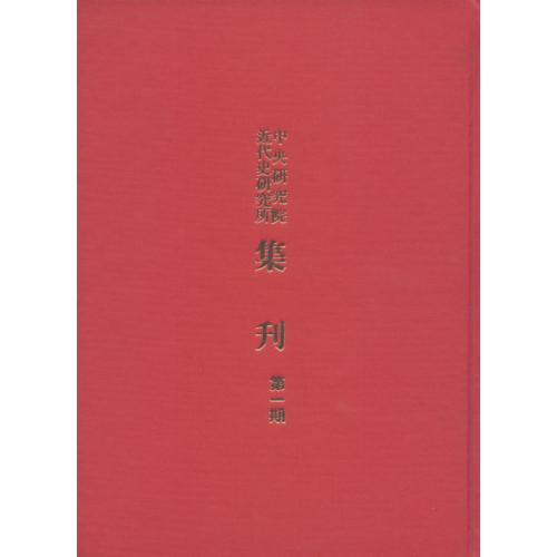 近代史研究所集刊 第01期  (精)
