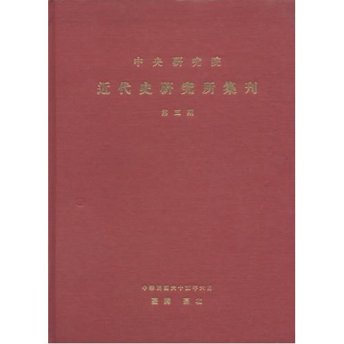近代史研究所集刊 第05期  (精)