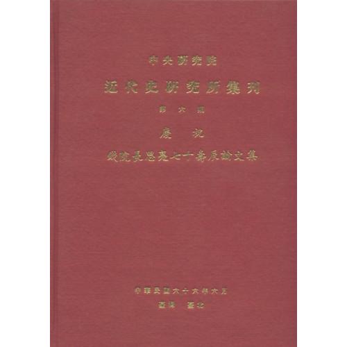 近代史研究所集刊 第06期  (精)