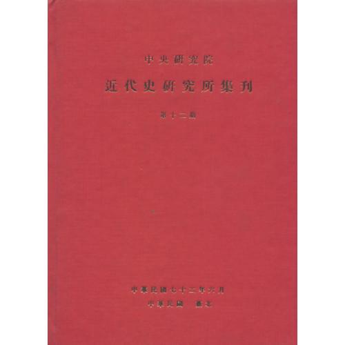 近代史研究所集刊 第12期  (精)
