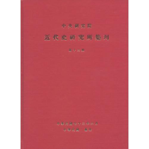 近代史研究所集刊 第13期  (精)
