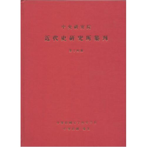 近代史研究所集刊 第14期  (精)