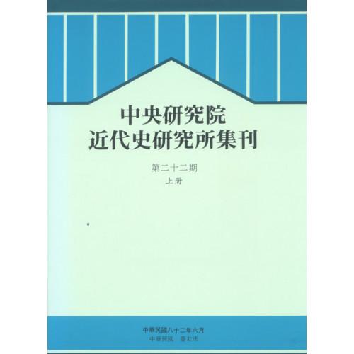 近代史研究所集刊 第22期 (上冊)