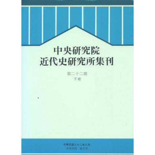 近代史研究所集刊 第22期 (下冊)