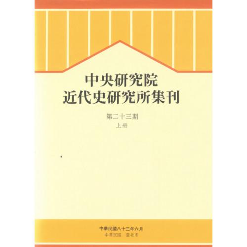 近代史研究所集刊 第23期 (上冊)